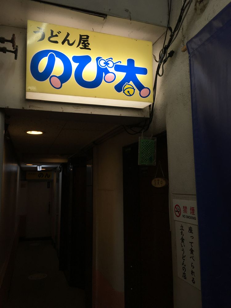 松江のうどん屋のび太