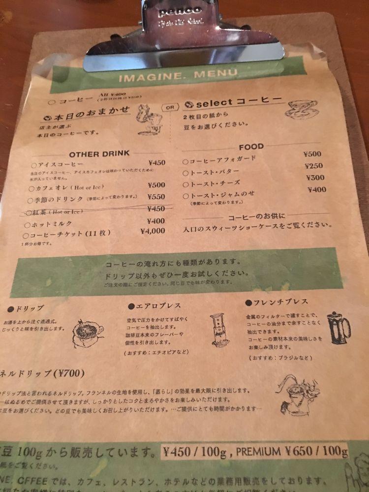 松江のイマジン.珈琲店のメニュー