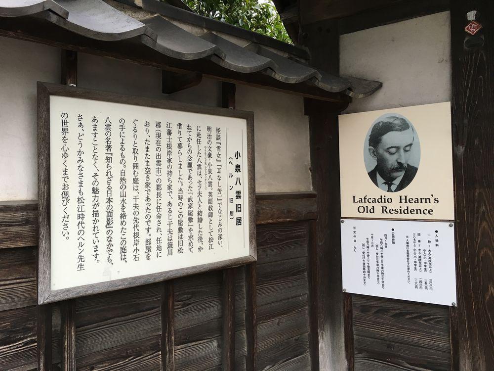 松江の小泉八雲旧居