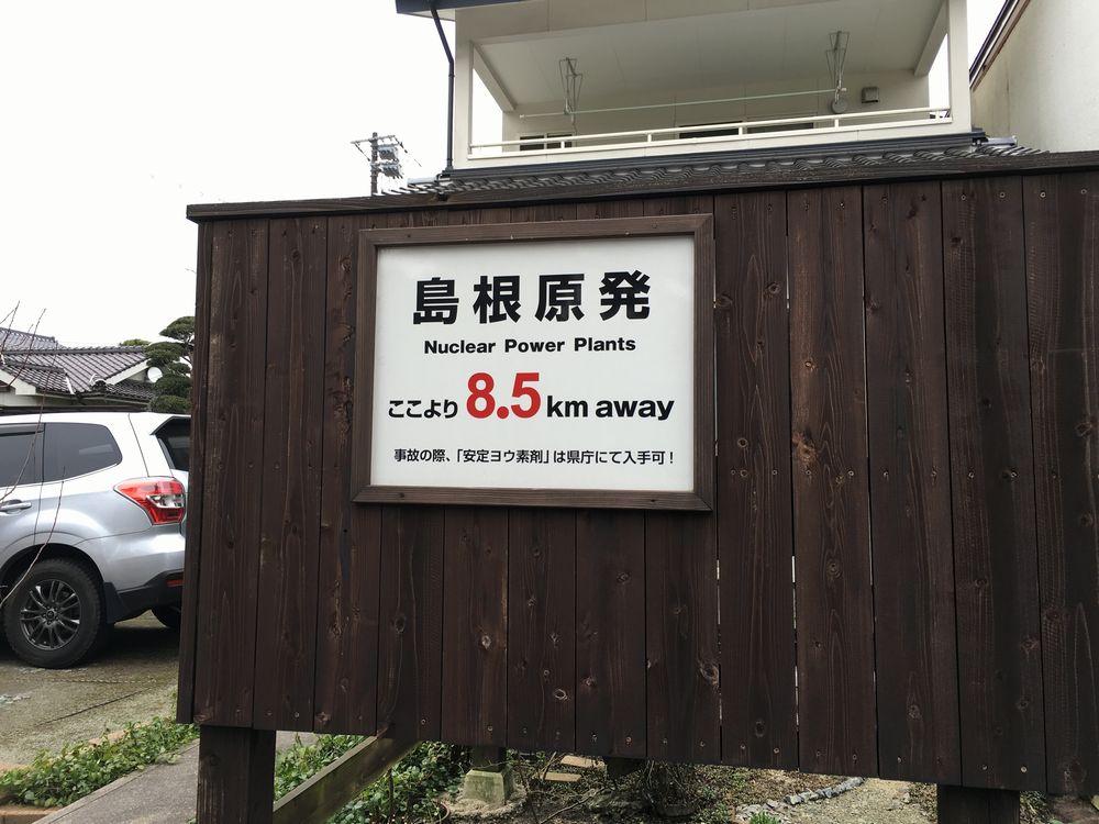 松江城と島根原発の距離