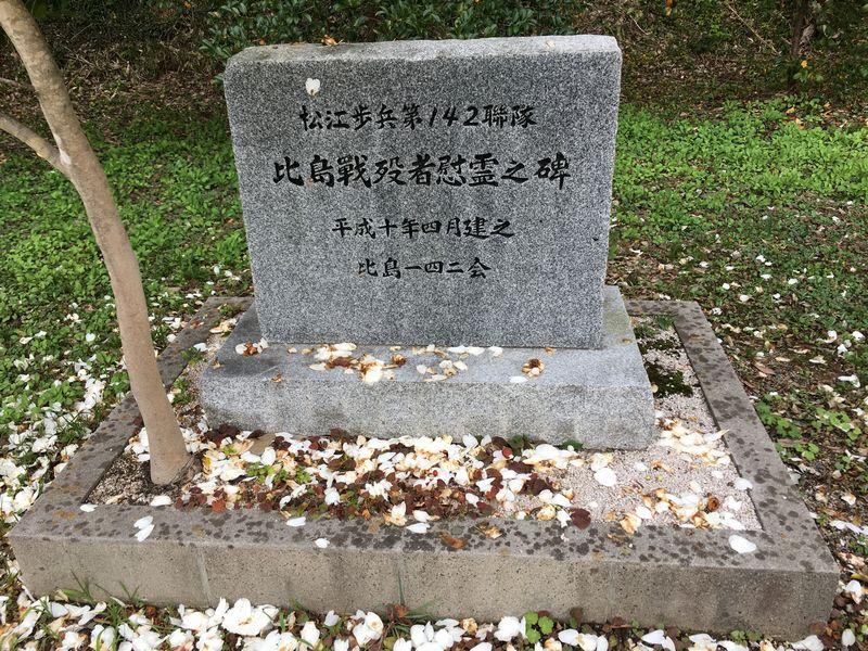 松江歩兵第142連隊の比島戦没者慰霊碑