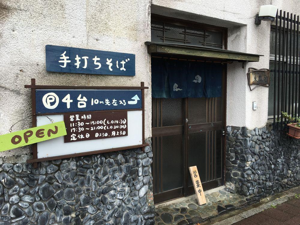 松江の東風の外観