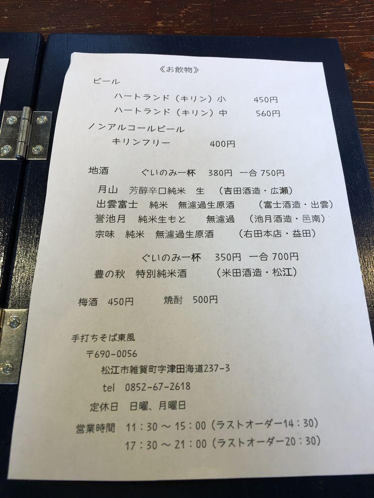 松江の東風のお酒のメニュー