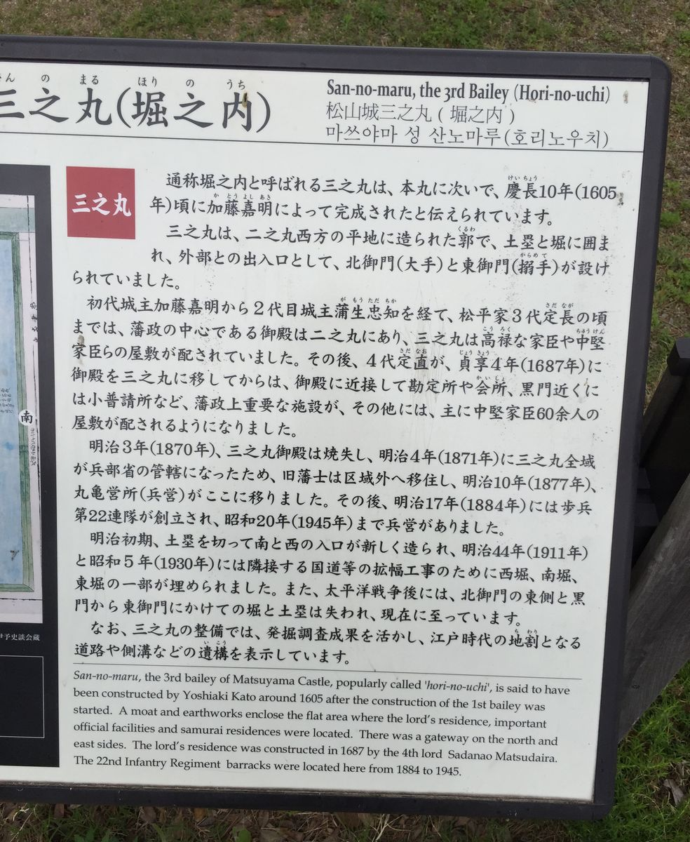 松山城三の丸(堀之内)の説明
