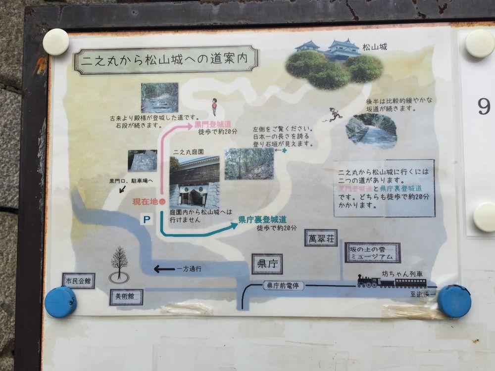 松山城黒門登城道と県庁裏登城道