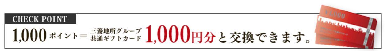 三菱地所グループ共通ギフトカードに交換
