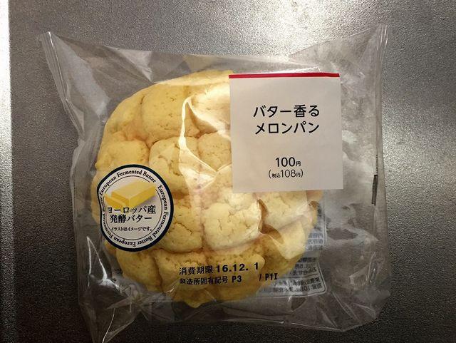 サンクスのバター香るメロンパンの断面