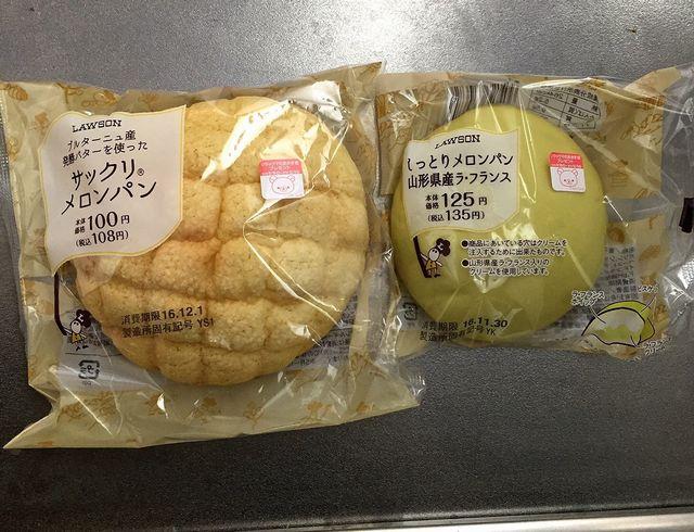 ローソンのメロンパン