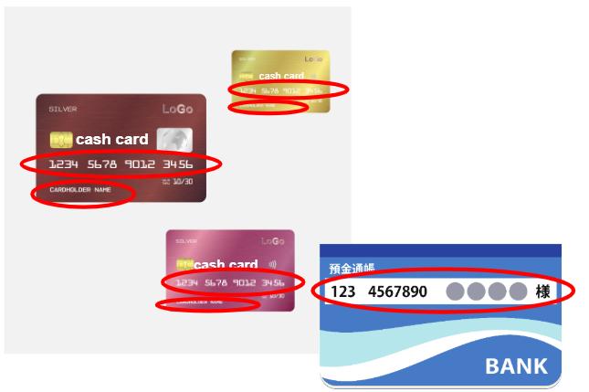 menu配達クルー登録に必要な銀行口座情報のアップロード