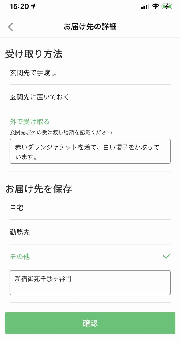 menuアプリで花見の公園を配送先に指定