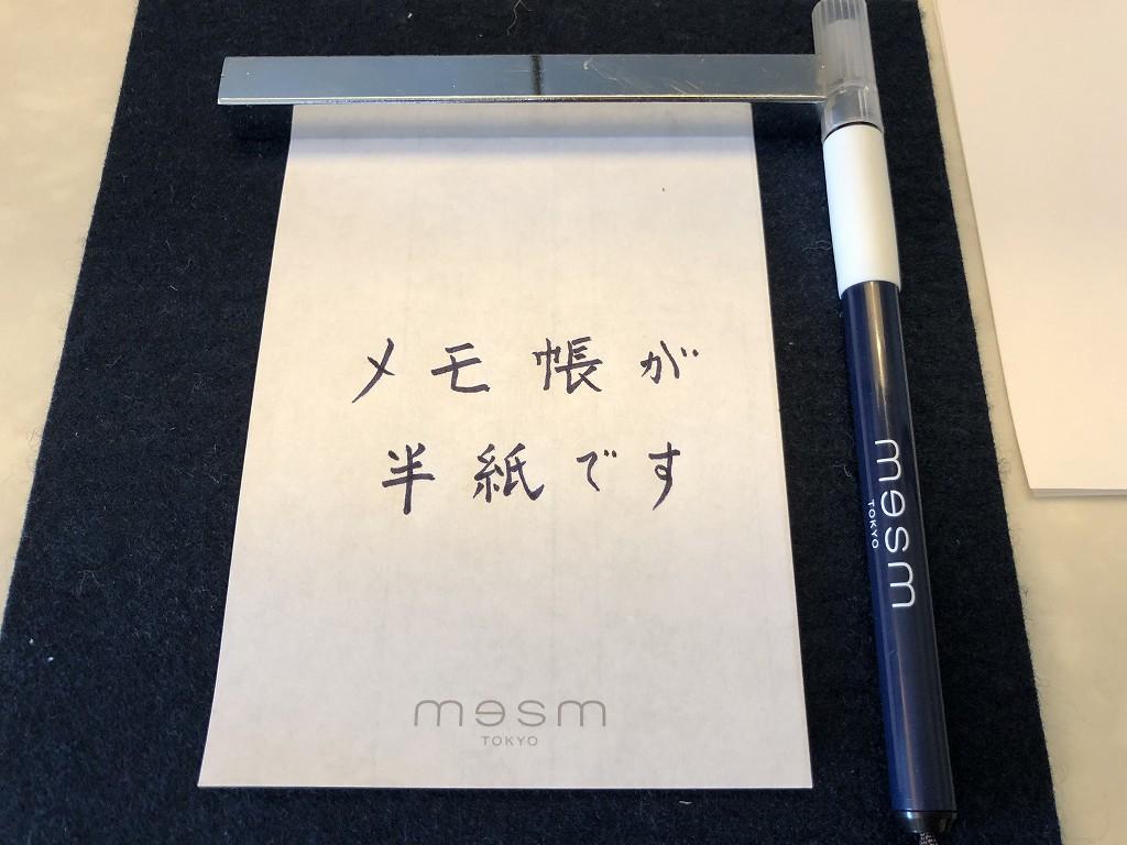 メズム東京の筆ペンと半紙