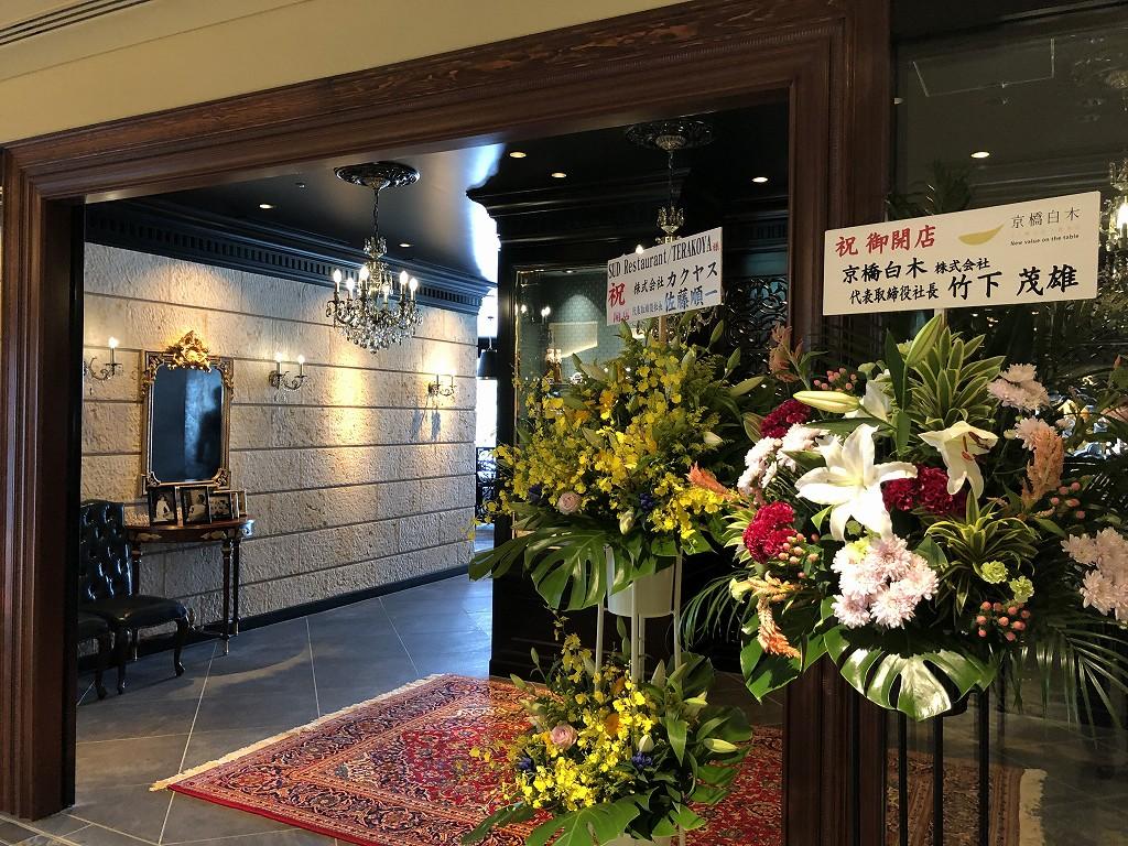 SUDレストラン/TERAOKAの入り口
