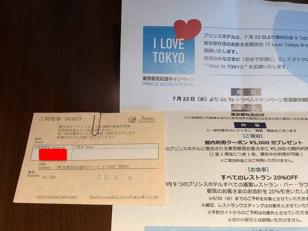 ザ・プリンスギャラリー東京紀尾井町から都民限定クーポンを貰う