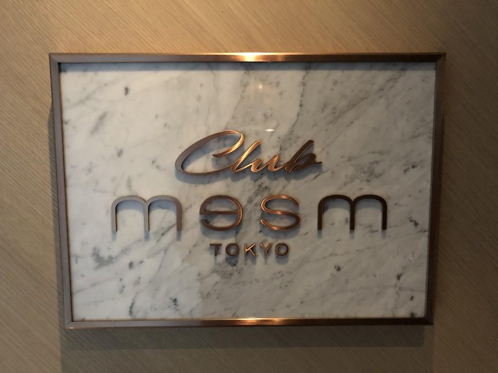 メズム東京のクラブラウンジ「club mesm」の入口