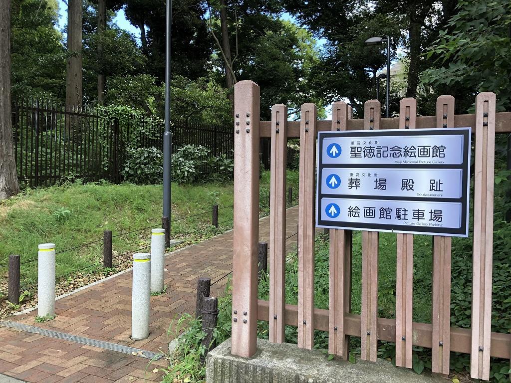 聖徳記念絵画館の入口