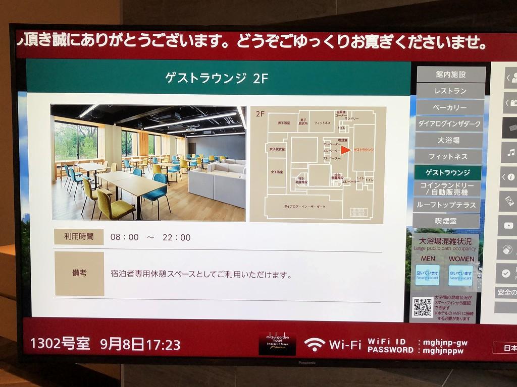 三井ガーデンホテル神宮外苑の杜プレミアの館内施設の説明