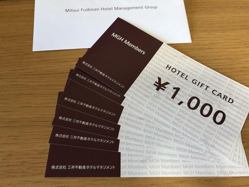 MGHメンバーズホテルギフトカード