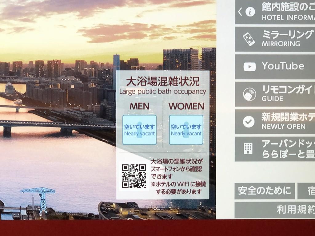 三井ガーデンホテル豊洲ベイサイドクロスのテレビで大浴場の混雑状況を確認