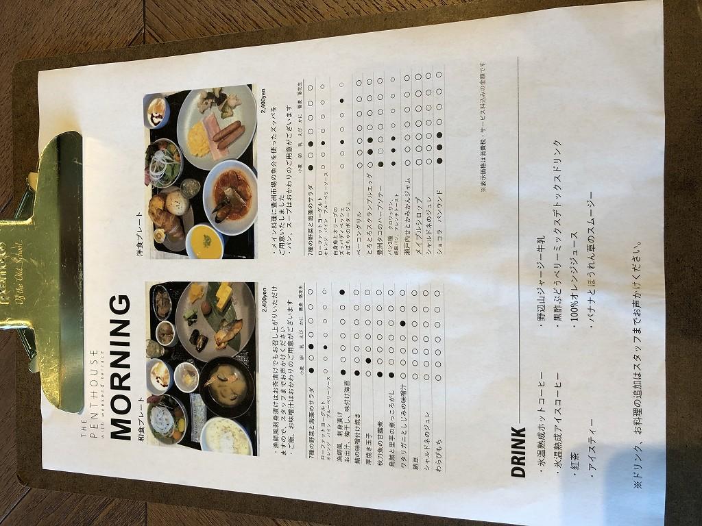 三井ガーデンホテル豊洲ベイサイドクロスの朝食のメニュー