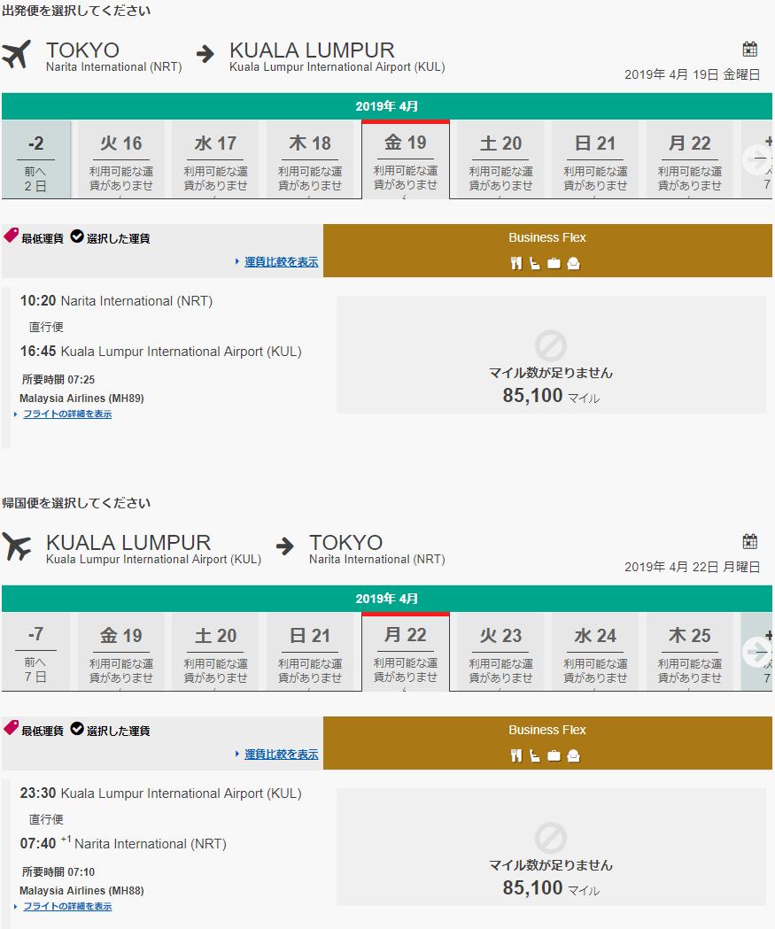 マレーシア航空のマイルを使ったビジネスクラスの特典航空券の空き状況