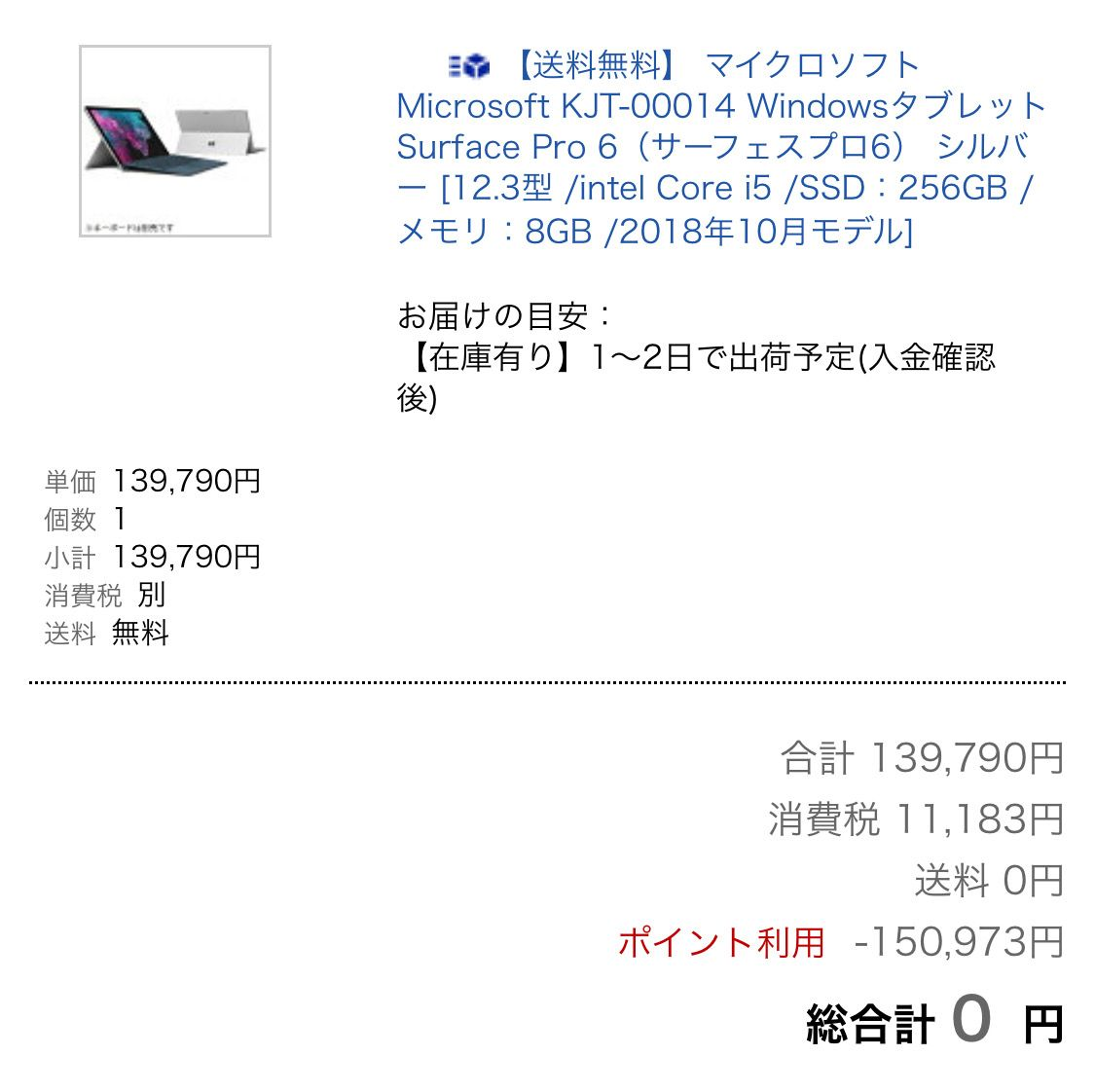 Surface Pro 6を全額楽天ポイント払い
