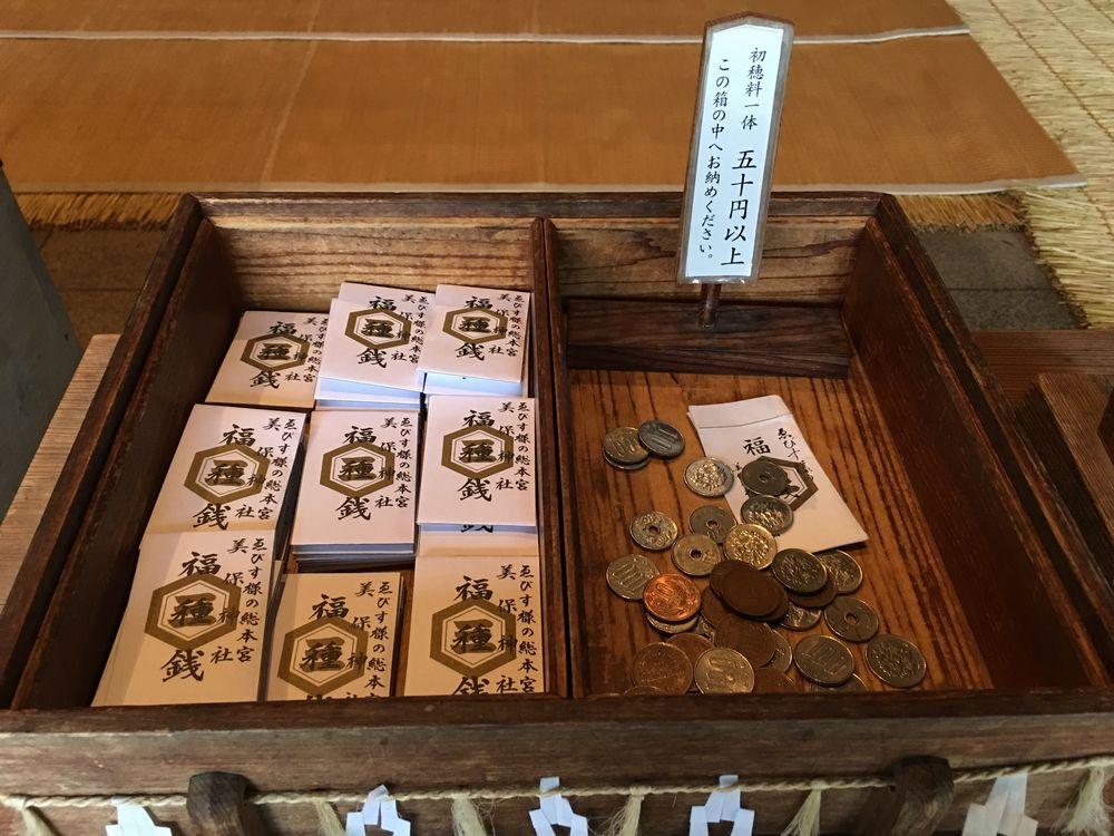 美保神社の福種銭