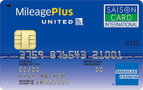 MileagePlusセゾンカード券面デザイン