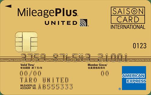 MileagePlusセゾンゴールドカード券面デザイン