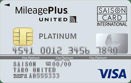 MileagePlusセゾンプラチナカード券面デザイン