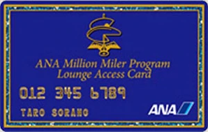 ANA Million Miler Program「Lounge Access Card」