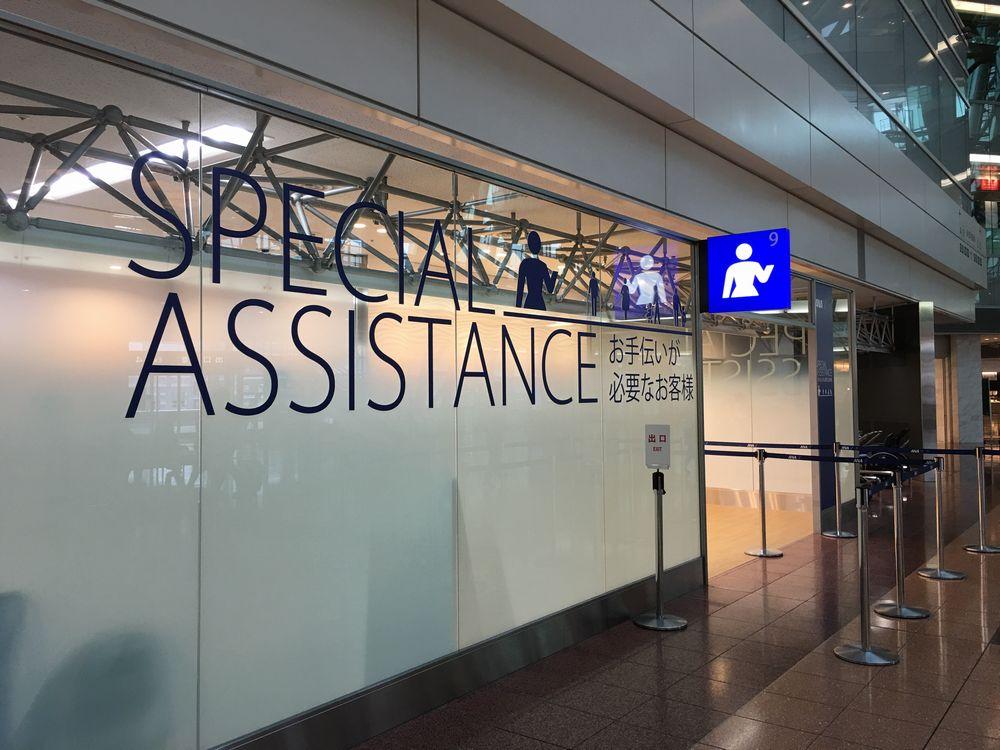 羽田空港の「お手伝いが必要なお客様」向けの特別コーナー