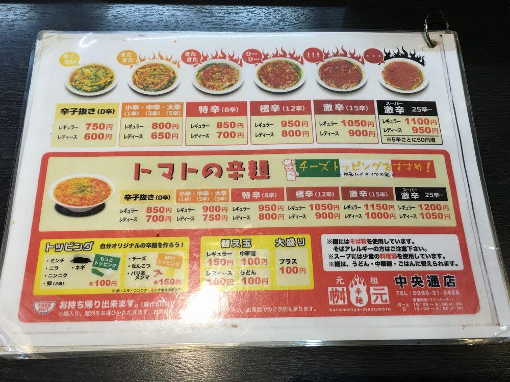 宮崎の辛麺屋桝元の辛さ表