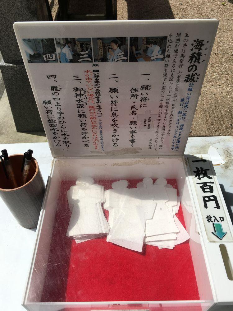 青島神社の水に溶ける願い符2