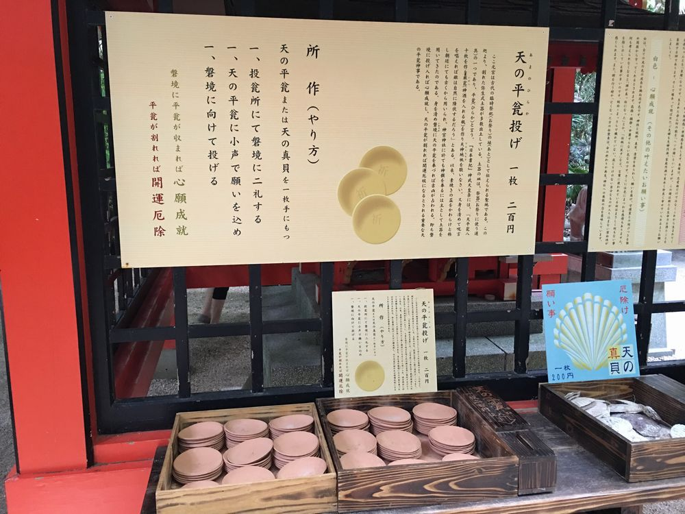 青島神社の天の平瓮投げ
