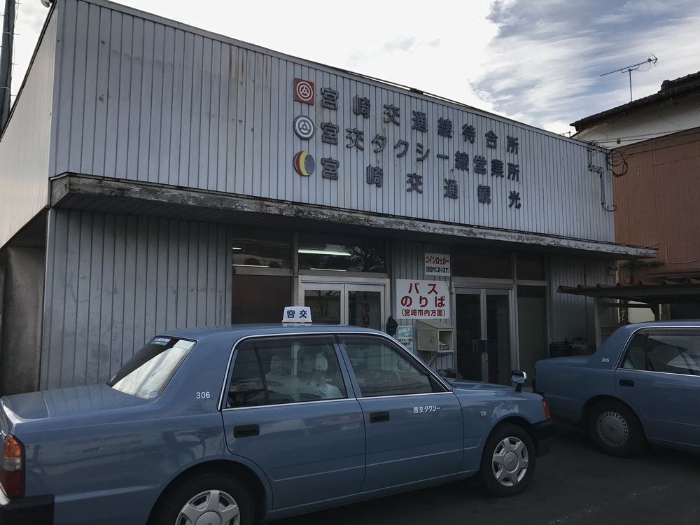 宮崎交通綾待合所