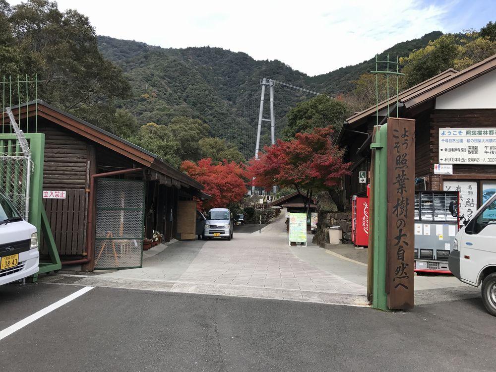 照葉大吊橋の入口
