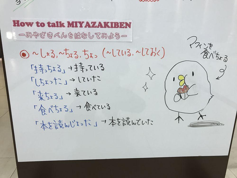 宮崎弁講座