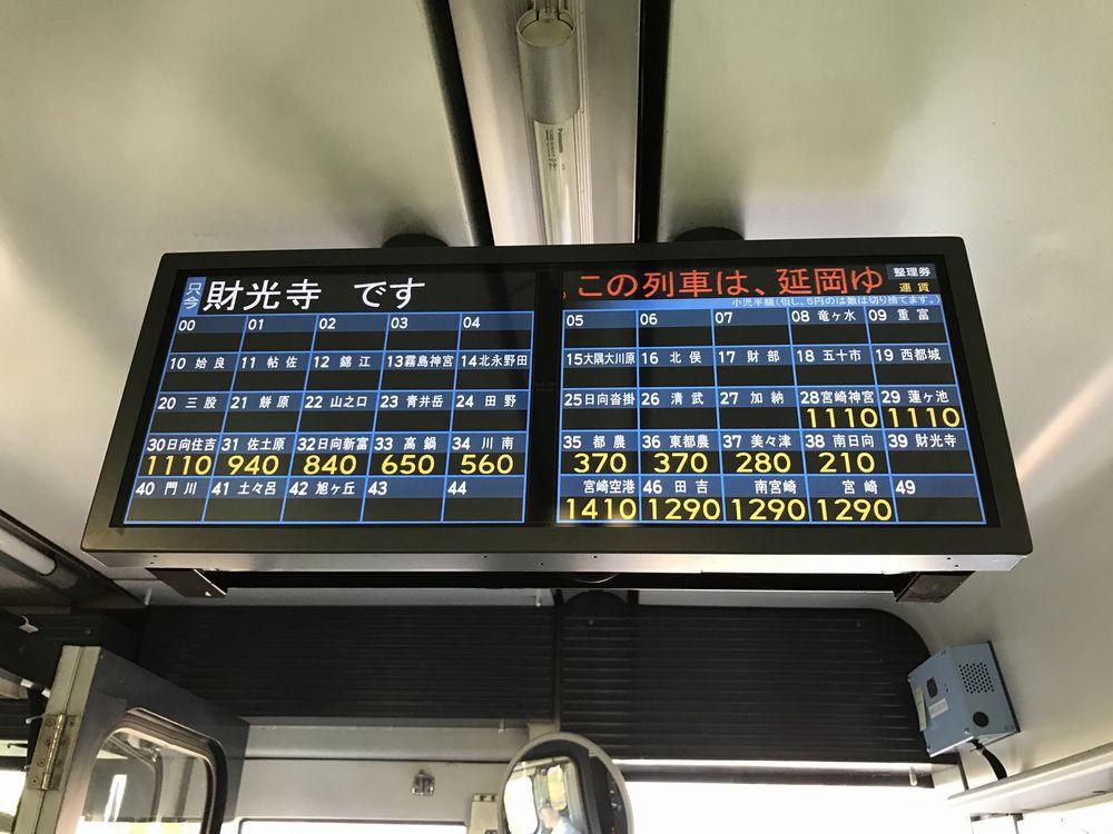 日豊本線の料金