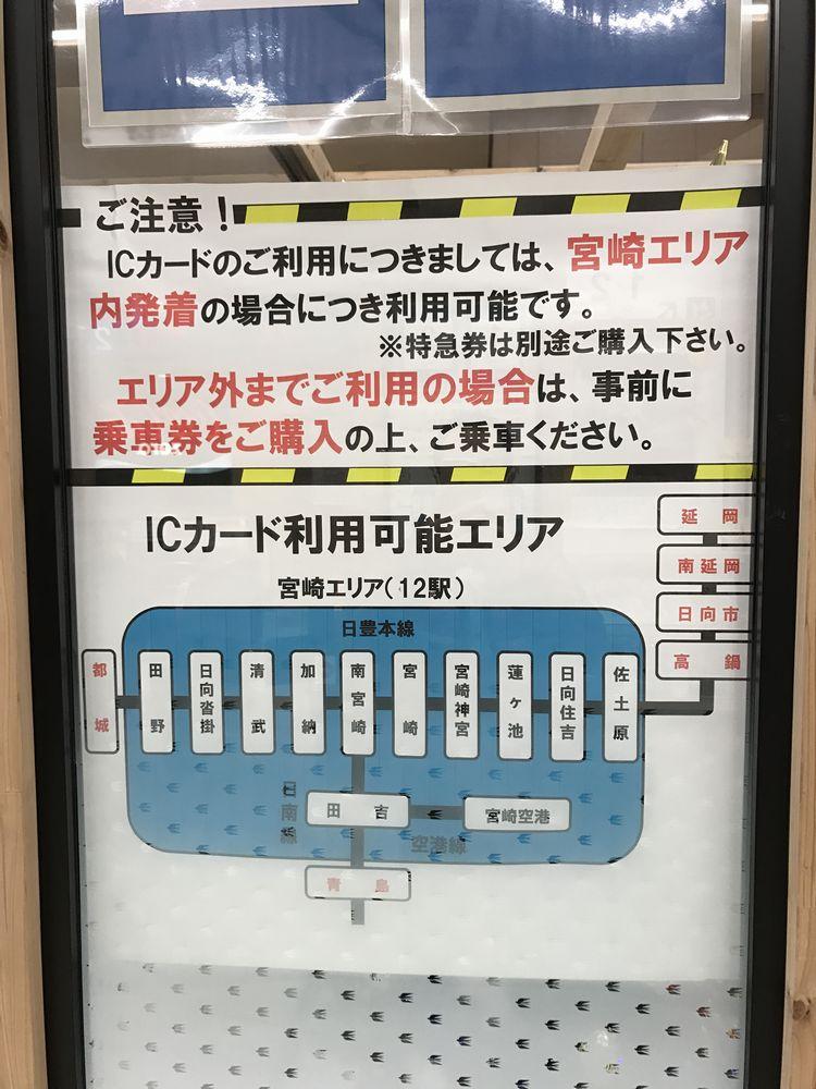 宮崎のICカード利用可能エリア