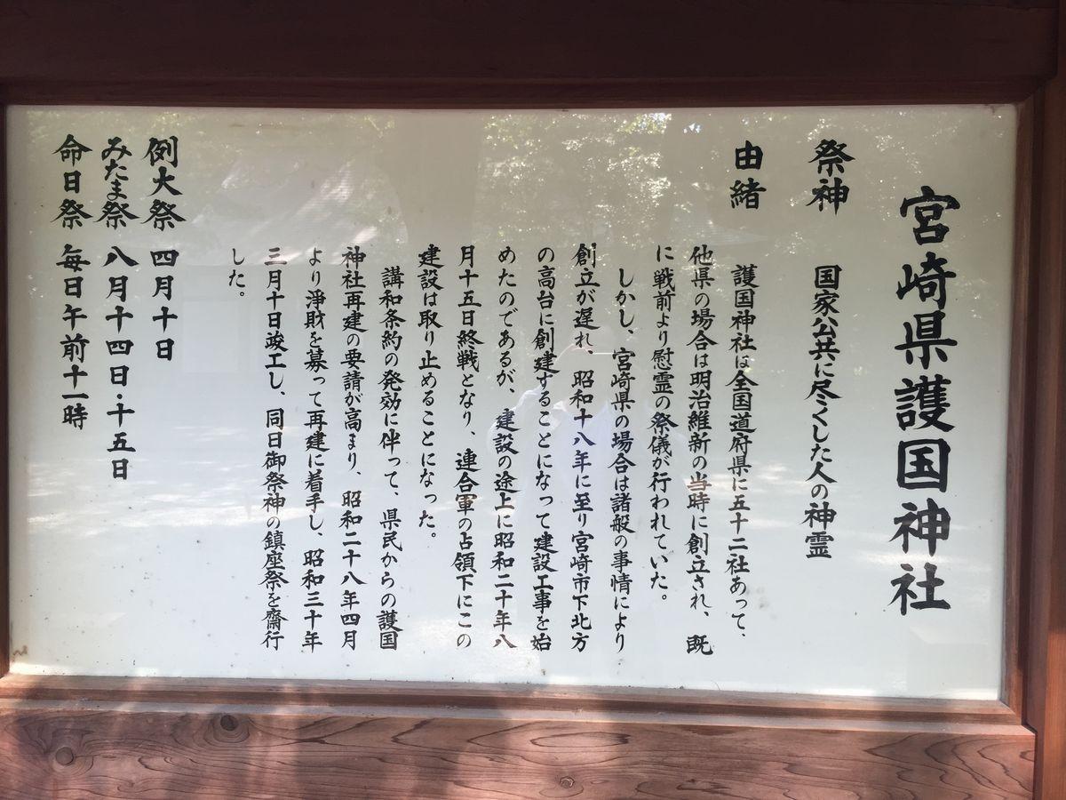 創立が遅れた宮崎県護国神社