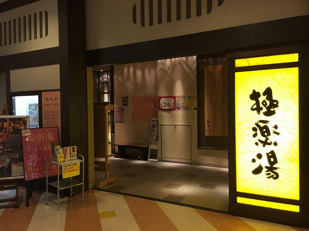宮崎極楽湯の入口