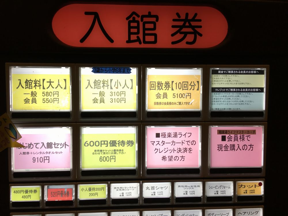 宮崎極楽湯のチケット売り場