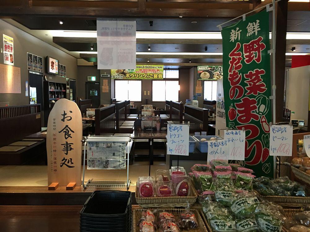 宮崎極楽湯の食事処