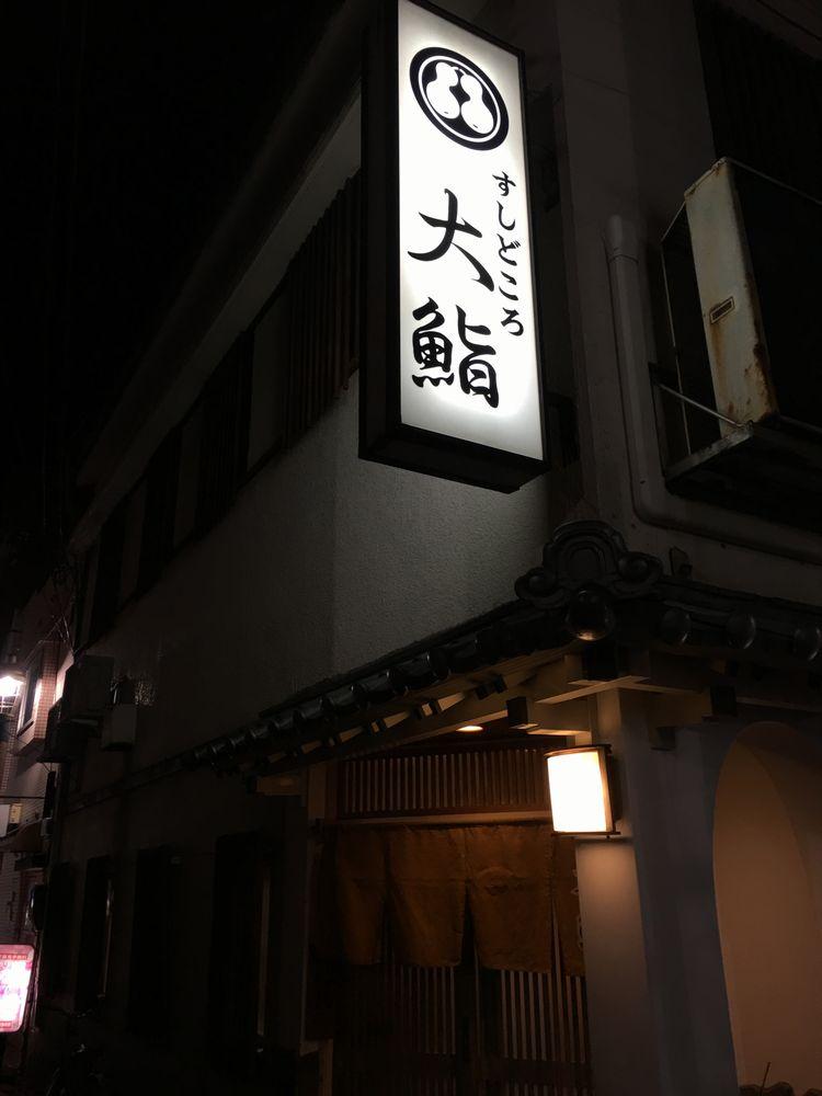 宮崎市の大鮨の外観