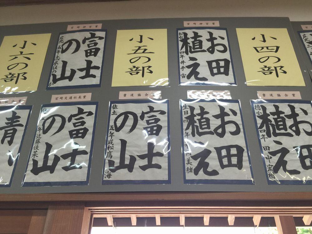 宮崎神宮の書道