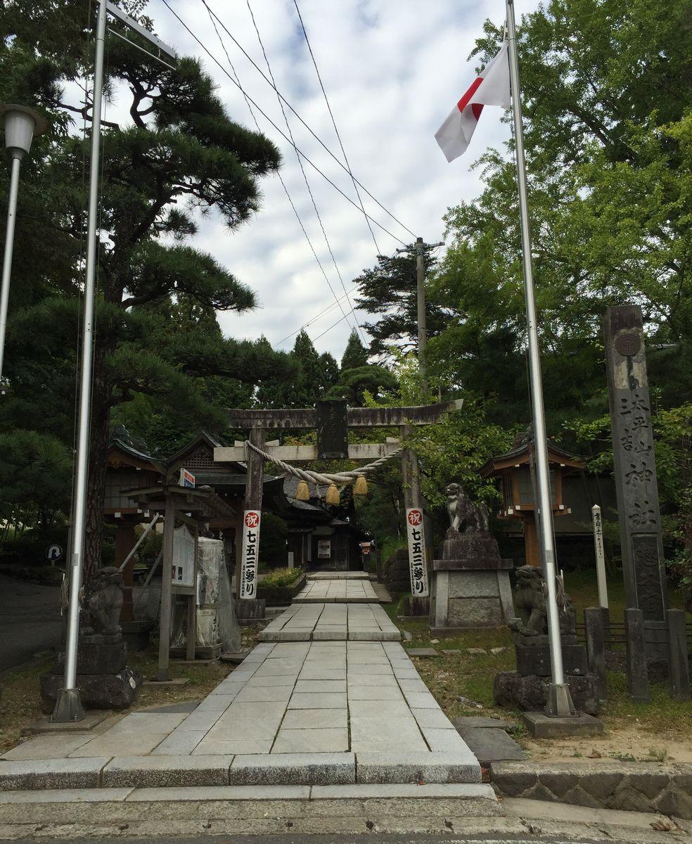 太平山三吉神社の鳥居