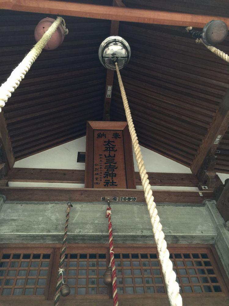 太平山三吉神社の社殿の鈴