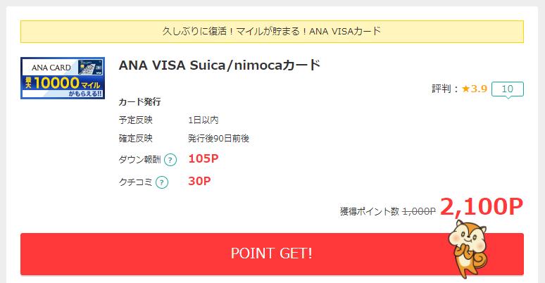 モッピーのANA VISA nimocaカードの報酬