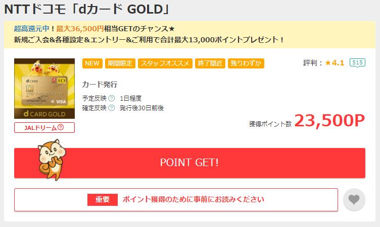 モッピーのdカード GOLD案件