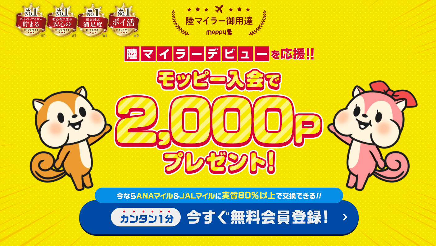 モッピーの新規入会キャンペーン